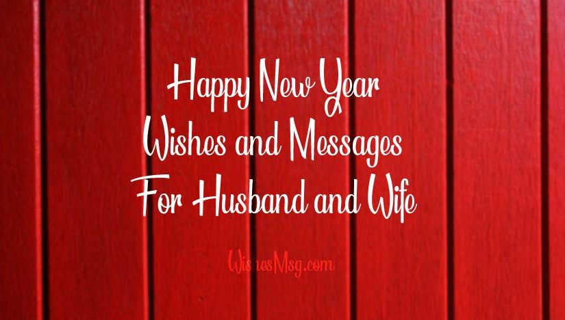 new year messages for husband and wife